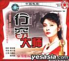 驚險懸疑片 行竊大師 (VCD) (中國版)