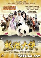 Panda Express (DVD) (English Subtitled) (Hong Kong Version)