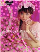 Nakagawa Shouko X Ninagawa Mika Photo Album -SHOKOL et MIKANNE