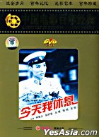 Jin Tian Wo Xiu Xi (DVD) (China Version)