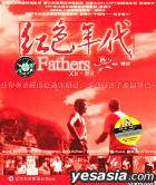 Hong Se Nian Dai (VCD) (China Version)