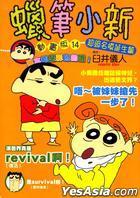 Crayon Shin-Chan (Anime Version) (Vol.14)
