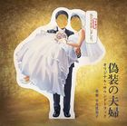 TV Drama Giso no Fufu Original Soundtrack (Japan Version)
