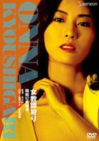 Jokyoshi Gari (Japan Version)