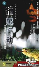 HUO JIANG DIAN SHI JU XI LIE : SNAKE HUNING ACTION (China Version)