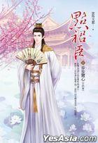 Dian Qun Chen  Juan2  Bu Bu Jing Xin