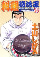 Shoku-King (Vol.25)
