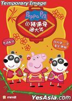 Peppa Celebrates Chinese New Year (2019) (Blu-ray) (Hong Kong Version)