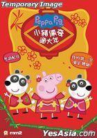 Peppa Celebrates Chinese New Year (2019) (Blu-ray) (Hong Kong Version)