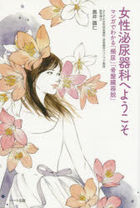 jiyosei hiniyoukika e youkoso zukai hajimete no jiyosei hiniyoukika manga de wakaru hinniyou kotsuban zoukidatsu