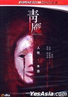 Nightmare (2012) (DVD-9) (China Version)