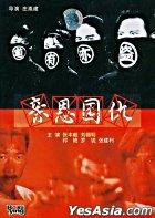 亲恩国仇 (DVD) (中国版)