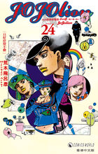 JoJo's Bizarre Adventure Part 8 - JoJolion (Vol.24)