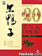 Black Duck Ban Ni Er Shi Nian (China Version)