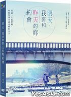 My Tomorrow, Your Yesterday (2016) (DVD) (Regular Edition) (Taiwan Version)