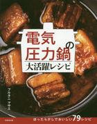 denki atsuriyokunabe no daikatsuyaku reshipi atsuriyoku nabe