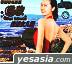 星光伴我行 II - 香港著名影星 洪欣 走进女儿国 (VCD) (中国版)