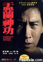 Hungry Ghost Ritual (2014) (DVD) (2-Disc Edition) (Hong Kong Version)