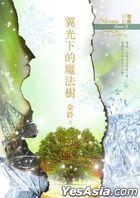 Yi Guang Xia De Mo Fa Shu