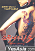 My Wife Is a Gangster 3 (DTS) (Korea Version)