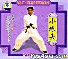 Ying Men Yong Chun Quan Xi Lie - Xiao Lian Tou (VCD) (China Version)