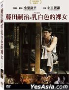 Foujita (2015) (DVD) (Taiwan Version)