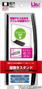 Slim PS3 Vertical Stand (日本版)