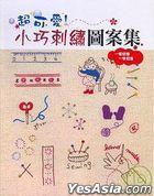 Chao Ke Ai ! Xiao Qiao Ci Xiu Tu An Ji