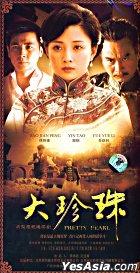 Pretty Pearl (DVD) (End) (China Version)