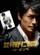 特命系长 只野仁 (第四季) DVD Box (DVD) (日本版)
