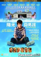 The Way Way Back (2013) (DVD) (Hong Kong Version)