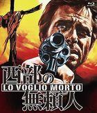LO VOGLIO MORTO (Blu-ray) (Japan Version)