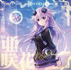 Play the game [Neptune Edition](Japan Version)