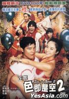 Sex Is Zero 2 (DVD) (Taiwan Version)