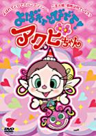 YOBARETE TOBIDETE!AKUBI CHAN 8 (Japan Version)