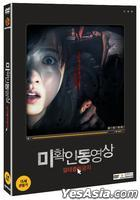 Don't Click (DVD) (2-Disc) (First Press Limited Edition) (Korea Version)