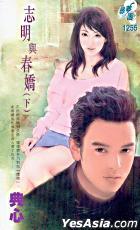 尋夢園 1255 - 志明與春嬌 (下)