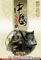 The Museums Of China (DVD) (Taiwan Version)