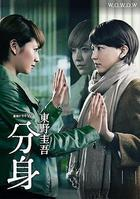 Renzoku Drama W Higashino Keigo - Bunshin (DVD) (Japan Version)