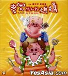Mcdull, Me And My Mum (2014) (VCD) (Hong Kong Version)