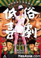 低俗喜剧 (2012) (DVD) (香港版)