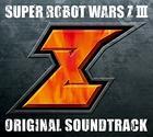 Super Robot Wars ZIII Jigokuhen & Tengokuhen Original Soundtrack (Japan Version)