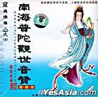 Nan Hai Pu Tuo Guan Shi Yin Zan (China Version)