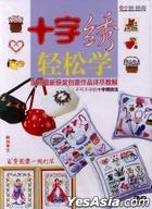 Easy To Learn Cross Stitch (DVD) (China Version)