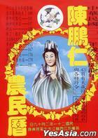 101 Nian Chen Peng Ren Nong Min Li -  Guan Yin