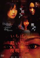 Ichiban Kurai no wa Yoake Mae Vol.13 Naoko (Japan Version)