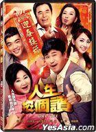 Like Life (2016) (DVD) (English Subtitled) (Taiwan Version)