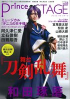 Prince of STAGE Vol.10