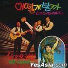Jang Mi Ri & Bong Bong Quartet Band (LP)