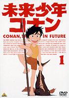 Future Boy Conan (Mirai Shonen Conan) (DVD) (Vol.1) (Japan Version)